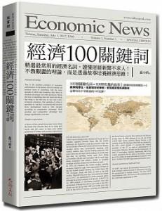 Economics100