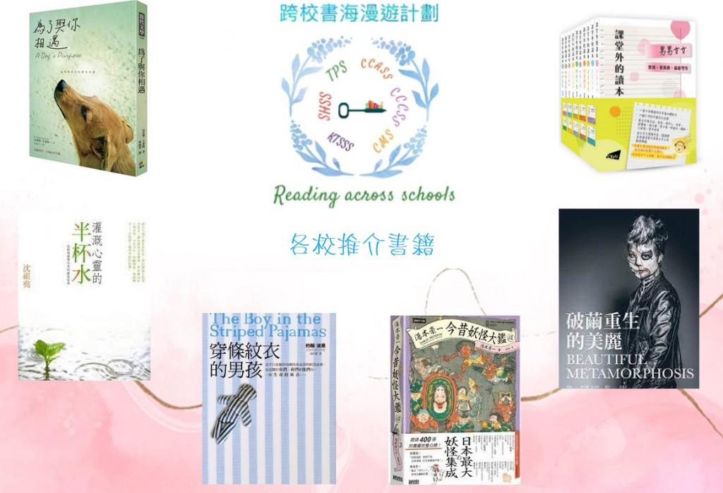 Reading Across Schools Books