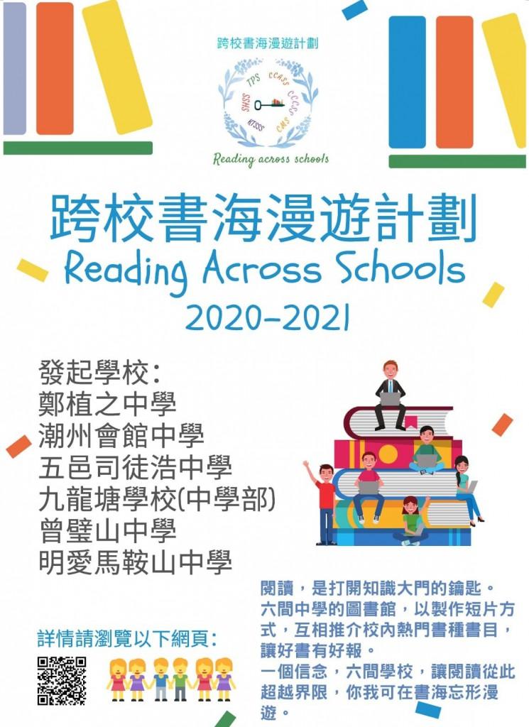 Reading Across schools